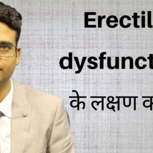 Erectile dyfunction ke lakshan kya hain? What are the symptoms of ED?